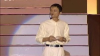马云:又傻又天真地走了十年——阿里巴巴十周年演讲