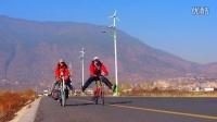 陆聪《环洱海——宝宝的单车旅行》——  2014 第三届 单车电影节