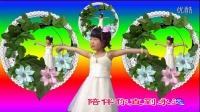 彩虹的约定 惊艳小宝贝舞蹈 歌词同步 1080PHD超清MV