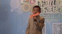 刘晨希《最美的太阳》-音乐熊猫诗词儿歌歌手选拔赛广州站初赛第三场