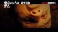 《瘋狂的麥克斯:狂暴之路》香港版預告首發 戰甲飛車橫掃末日