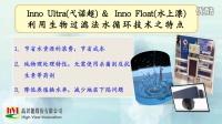 高识能_养殖池排放水之Inno Ultra&Inno Float生物过滤循环利用