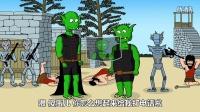 原创动画《外星兄弟》第1集:地球局部沦陷