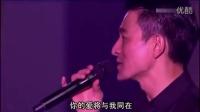 我是歌手 刘德华深情演唱《掌声响起》
