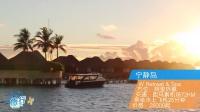 旅行+之马尔代夫旅游推荐