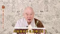 《 二零一四净土大经科注195 》字幕版(净宗学院)