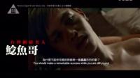 [野狼与玛莉]<宅男女神杀人狂>香港预告片