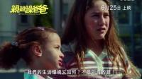 [永远的北极熊]<亲亲躁爸爸>香港预告片