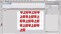 Flash动画入门教程3 文字属性