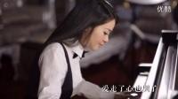 袁洁琼-只有钢琴陪着我MV