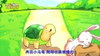 《龟兔赛跑》(动画片故事-有声绘本)