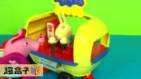 粉红猪小妹 冰淇淋车 玩具 试玩 佩佩猪 情景动画