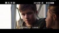[第五波]<第五天劫>香港预告片