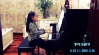 李梓瑶钢琴 音协十级  肖邦 《 f小调练习曲》