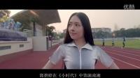 分钟带你追完十部青春片十大校园女神 笑话PK校花