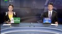 珠江新闻眼20151229