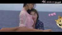 """佟麗娅周冬雨獻""""同性床戲""""《奔愛》百合戀之"""