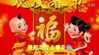 祝福新年歌曲《拜新年》hao金格格视频(71)