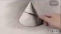 新手自学素描_素描静物圆锥体的画法步骤演示_零基础素描基础入门教学视频