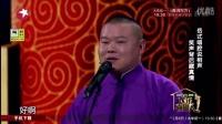 欢乐喜剧人第二季冠军岳云鹏最新《相声合辑》第一集(共三集)喜剧之王作品