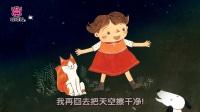 月亮| 睡前童话 | 碰碰狐!儿童童话