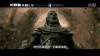 天啓做法毀天滅地《X戰警:天啓》最新宣傳片