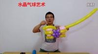 魔术气球造型--蝴蝶 气球视频 气球 魔术气球教程 魔术气球 气球教程 气球拱门 气球花 气球魔术教程 气球造型教程 气球装饰 经典街卖造型