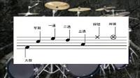 架子鼓爵士鼓看谱识谱视频教程 怎么看鼓谱
