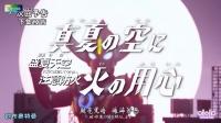【国语】欧布奥特曼第四集预告 四处喷火引发骚乱 夏天了注意防火哦