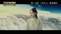 【风车·华语】吉克隽逸献唱《大话西游3》主题曲《所爱一生》粤语版MV大首播
