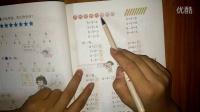 一年级数学上册 培优课堂13 8和9 知识易解