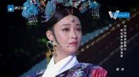 蒋欣再演华妃秀经典白眼 一秒变刘能笑哭全场 喜剧总动员 160924