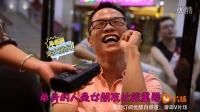 《乐脆吧》04搞笑视频街头采访网吧神回复女朋友和游戏谁重要