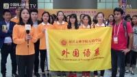 中国网上市场报道: 绍兴文理学院元培学院外国语系志愿者 中国柯桥国际纺织品博览会