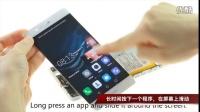 【DIY】华为P9拆机碎屏换屏过程 莱卡双摄像头