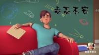 动画师爸比之嘻哈楼微动漫:第6集虚伪的人