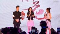《三生三世十里桃花》发布会全程:杨幂称赵又廷才是女主角?