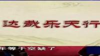 白居易7《知足常乐》—莫砺锋