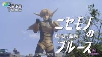 【国语】欧布奥特曼第九集预告 冒牌欧布奥特曼登场