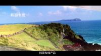 福建康泰国际旅行社企业宣传片-天润时代影视