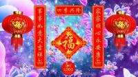 鸡年春联 新年素材  春节序曲