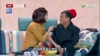 2017宋小寶春晚小品《回家》