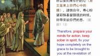 圣经简报站:彼得前书1章(中)