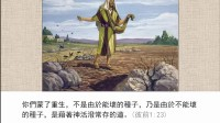 圣经简报站:彼得前书1章(下)-2章(上)