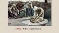 圣经简报站:约伯记1-3章