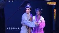 锡剧《草命天子》全剧上(周东亮 张金华)江苏省演艺集团锡剧团