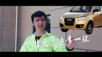 视频08期|奇瑞小蚂蚁电动车真的值20万? 3万能买的兰博基尼表示不服