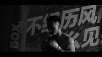 健身教练培训567GO代言人郑少忠个人集锦