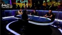 【德州扑克周镒解说】PCA2014超级豪客赛FT06