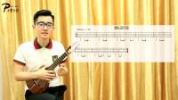 Ukulele指弹教程第3课:强化训练附点节奏《婚礼进行曲》